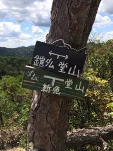 鎧ダムへの分岐の道標。