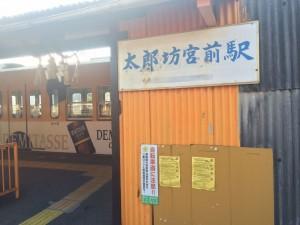 太郎坊宮前駅。
