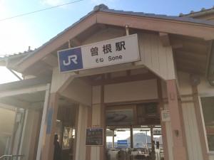 JR山陽本線曽根駅。