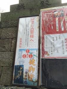 健脚お守り ¥700。