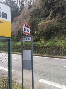 比布バス停。