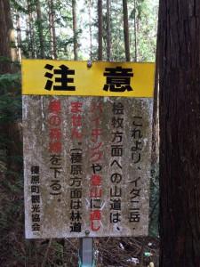 観光協会による警告看板。