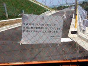 閉じられたフェンス。