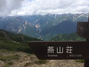 燕山荘直下から、西側の眺め。
