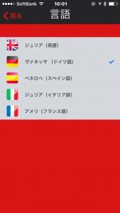 フィードバック言語の選択。