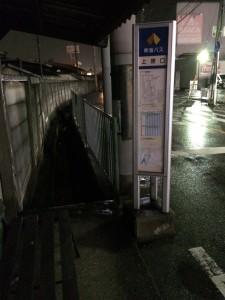 上原口バス停。