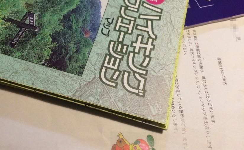 神戸市北区ハイキング・レクリエーションガイド&マップ